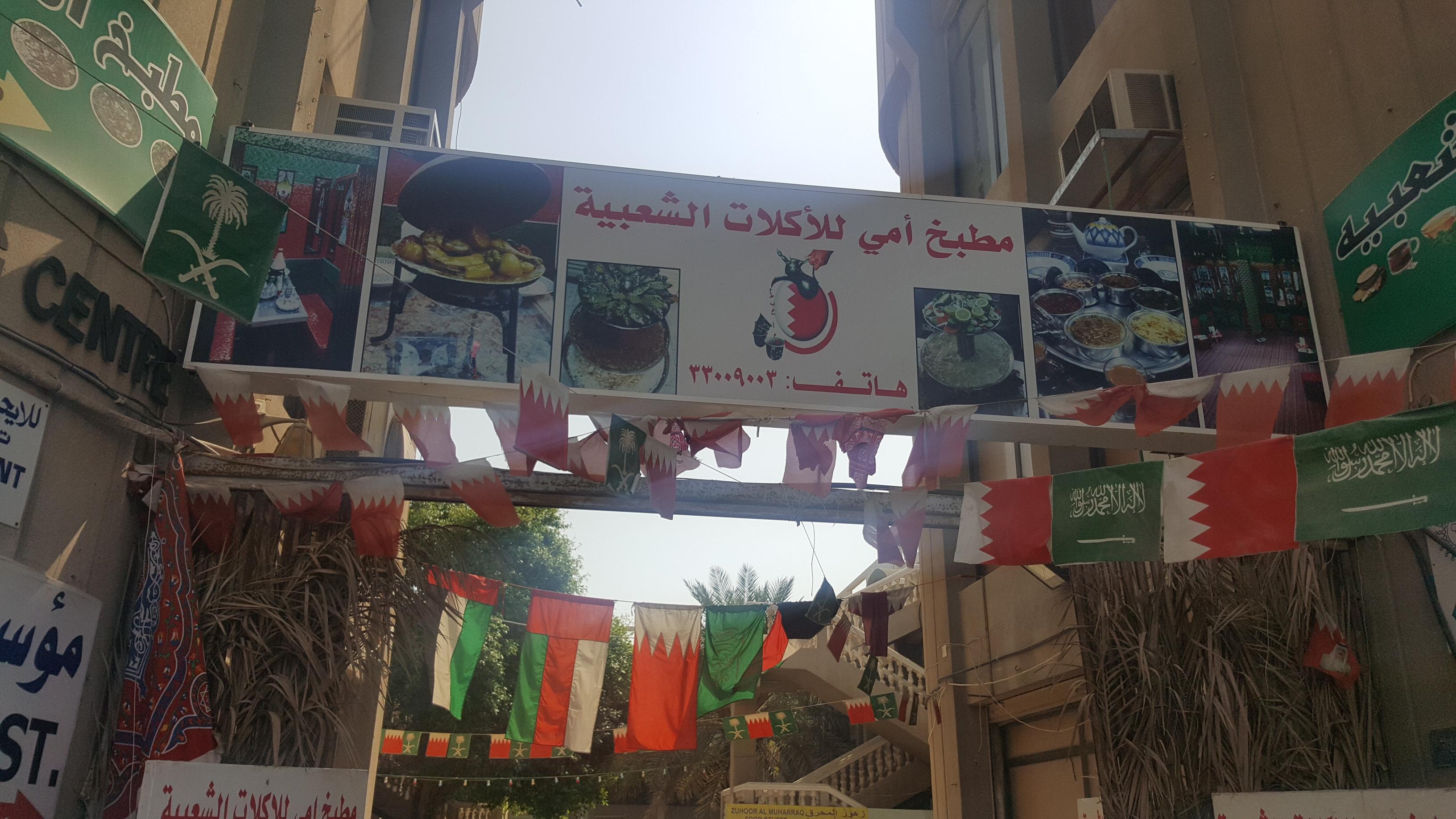Bahrain on a Budget - Nada Al Nahdi
